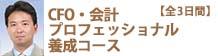 4/28~経理・会計基礎マスターコース【全4日間】