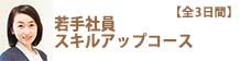 5/20~女性リーダー養成コース【全3日間】